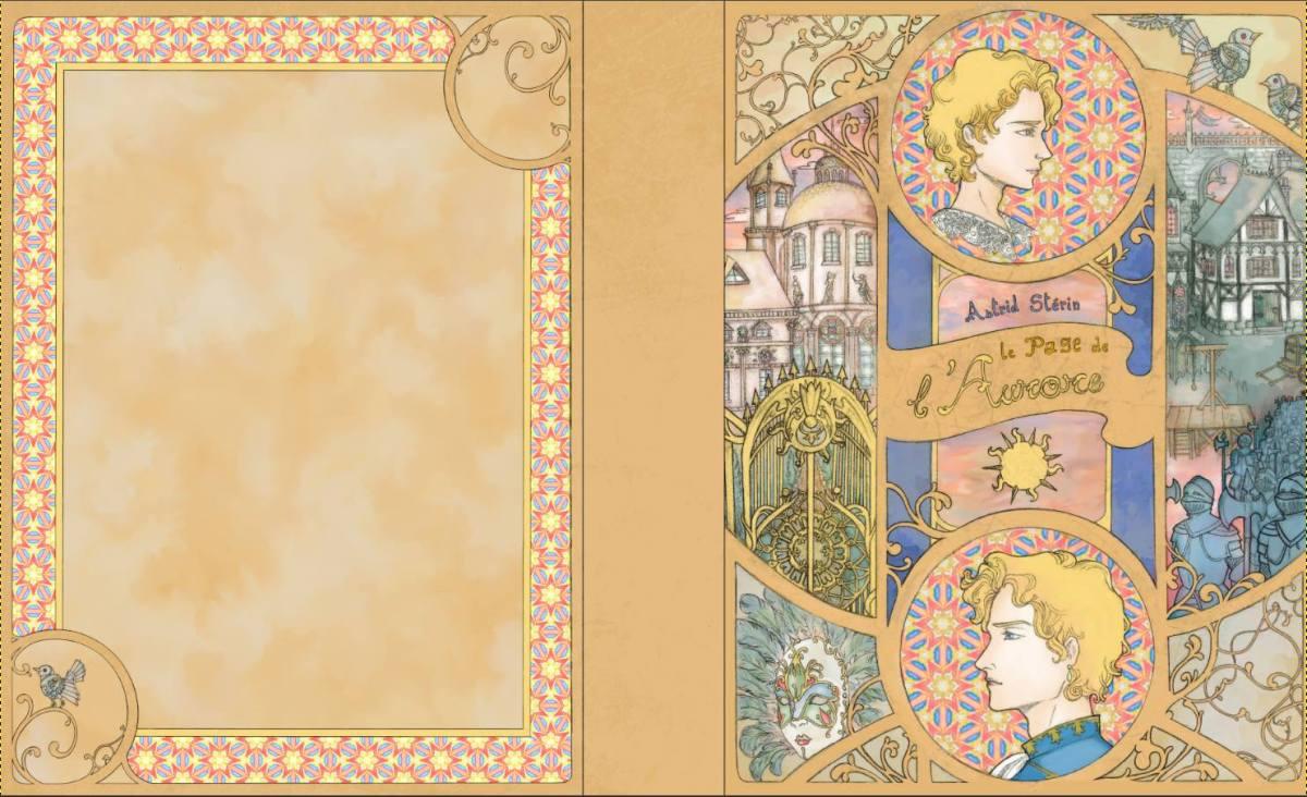 Couverture complète du Page de l'Aurore